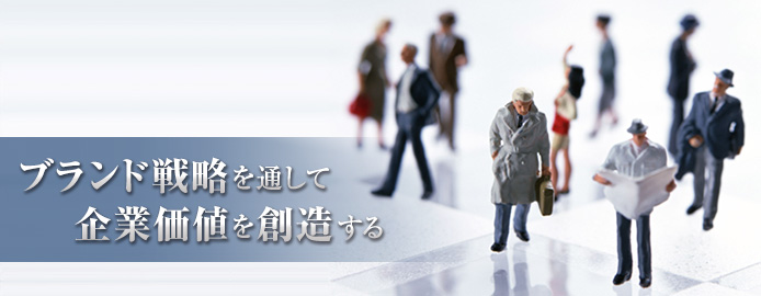 日本ブランド戦略研究所