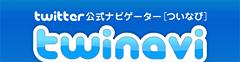 Twitter公式ナビゲーター twinavi トライベック・ブランド戦略研究所アカウント