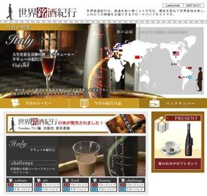 【図2】アサヒビール「世界銘酒紀行」