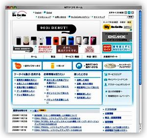 【図1】NTTドコモ トップページ