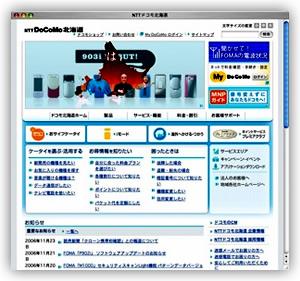 【図2】NTTドコモ北海道トップページ