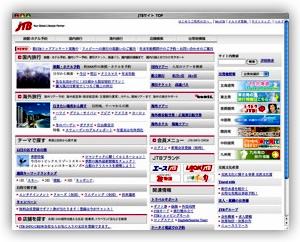 【図1】ワイド化したトップページ