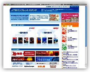 【図2】世界最大級のパンフレットサイト