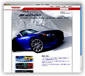【図3】スペシャルページ(S2000)