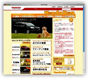【図4】コミュニティサイト(Honda Dog)