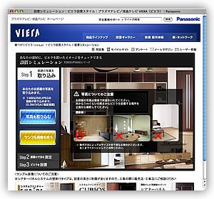 【図2】VIERA設置シミュレーション