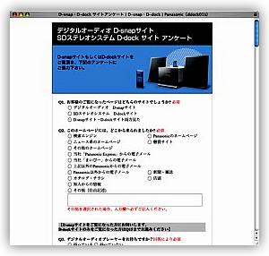 【図3】サイトアンケート