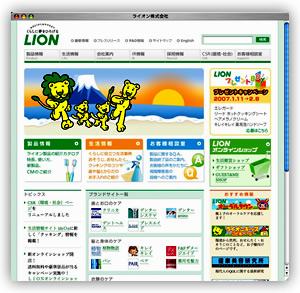 【図1】ライオントップページ