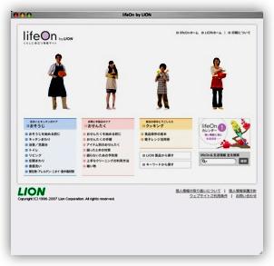 【図3】くらしに役立つ情報サイト:lifeOn