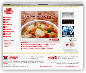 【図1】「カップヌードル」ブランドサイト
