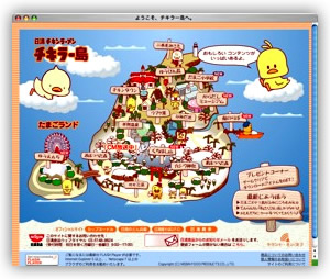 【図3】「チキンラーメン」ブランドサイト