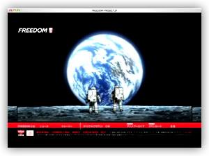 【図4】「FREEDOM」特設サイト