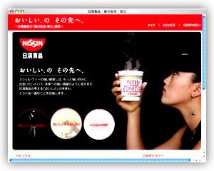 【図6】食の安全・安心を訴求する企業ブランドコンテンツ
