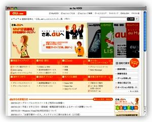 【図1】auのWebサイトトップページ