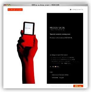 【図6】auデザインプロジェクト第6弾「MEDIA SKIN」のスペシャルサイト