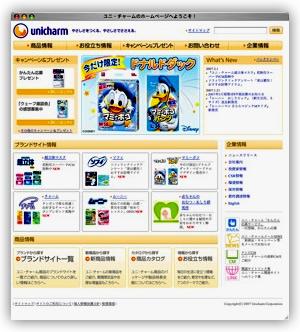 【図1】ユニ・チャームのトップページ