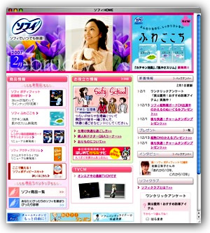 【図2】「ソフィ」のページ