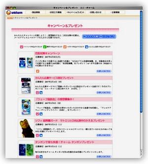 【図4】「キャンペーン&プレゼント」のページ