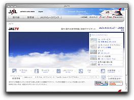 JAL TV