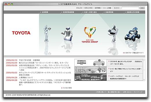 トヨタ自動車グローバルサイト