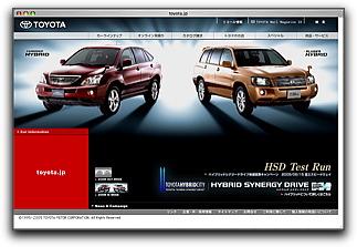 トヨタ自動車商品情報サイト