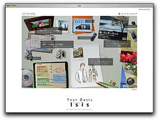 アイシスのスペシャルサイト