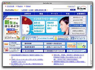 NTTドコモのトップページ