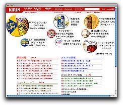 KIRIN(トップページ)