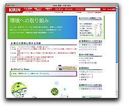 KIRIN_環境への取り組み