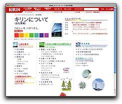 KIRIN_キリンについて(会社情報)