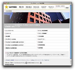 サッポロビール/会社情報