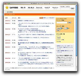 サッポロビール/ニュースリリース