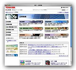 東芝:企業情報