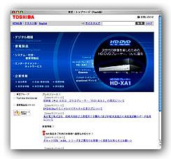 東芝:トップページ