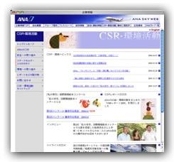 【図2】CSR・環境活動