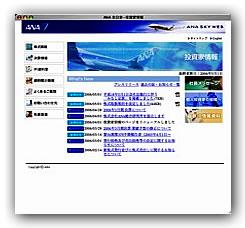 【図3】ANA 全日空—投資家情報