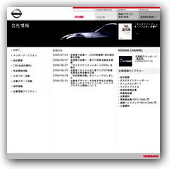 【図1】日産自動車|会社情報
