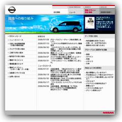 【図2】日産自動車|環境への取り組み