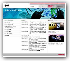【図3】日産自動車|デザインへの取り組み